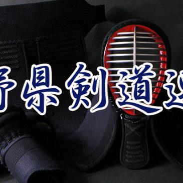 令和2年度長野県剣道連盟行事等の連絡【6月号】