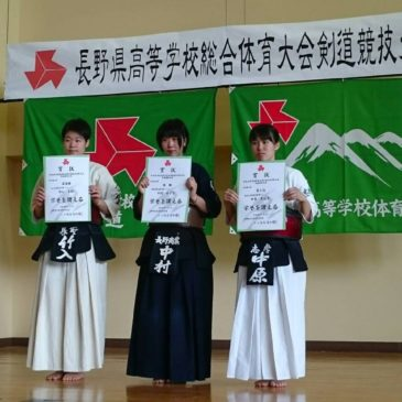 平成28年度長野県高等学校 剣道競技大会