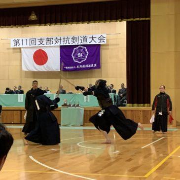第11回支部対抗剣道大会