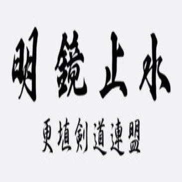 長野県剣道連盟更埴支部総会
